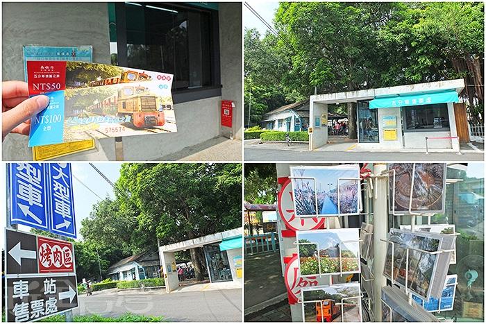 五分車的售票處就在車站旁,標示很清楚,這裡也有賣週邊商品如當地風景的明信片。/玩全台灣旅遊網特約記者阿辰攝
