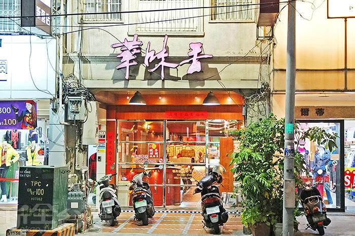 外觀不仔細注意以為是賣精品的,門面相當精緻華麗。/玩全台灣旅遊網特約記者阿辰攝