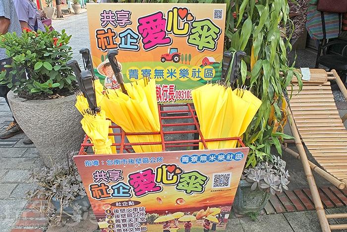 街上會看到提供愛心傘的據點,請大家發揮公德心,使用完記得要歸還喔/玩全台灣旅遊網特約記者阿辰攝