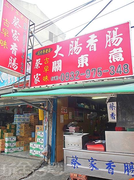 位於鹽水國小對面的這家「蔡家香腸」是在地人下午解嘴饞的好去處。/玩全台灣旅遊網特約記者阿辰攝