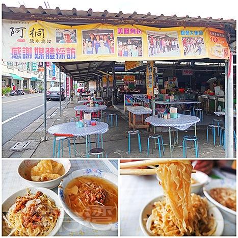 在地朋友推薦這家「阿桐鹽水意麵」是間較具規模的老店。/玩全台灣旅遊網特約記者阿辰攝