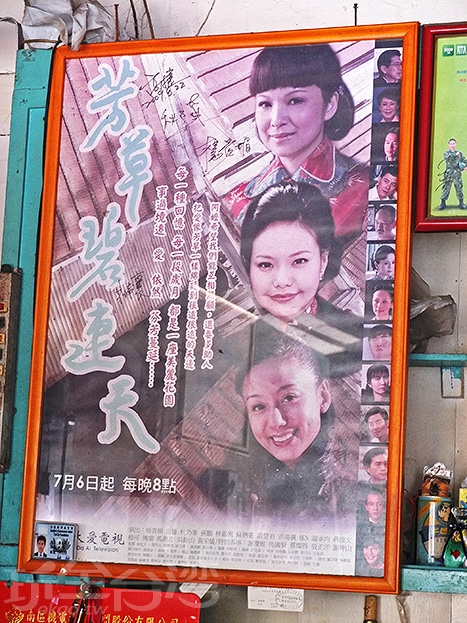 大愛劇場多次來此取景拍攝,橋南老街保存完整古樸氛圍很適合拍些台灣早期年代設定的劇情。/玩全台灣旅遊網特約記者阿辰攝