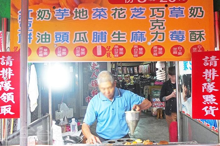 讓在地大學同學不斷推薦的鹽水人氣美食還有這家「林家紅豆餅」,口味多樣,餡料美味。/玩全台灣旅遊網特約記者阿辰攝