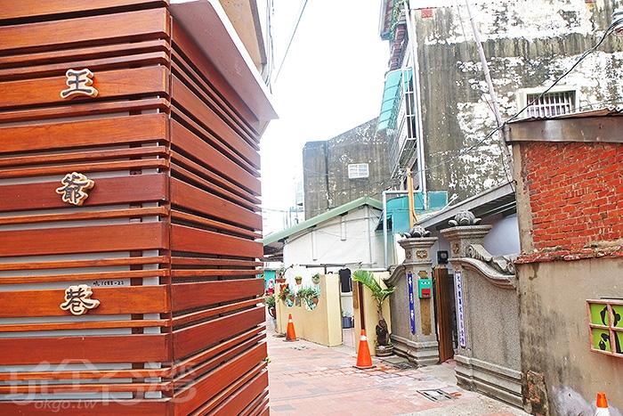 王爺巷顧名思義是王爺廟前的巷道,和八角樓屋後的連成巷呈兩巷對視。/玩全台灣旅遊網特約記者阿辰攝