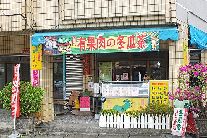 在鹽水點心城馬路對面的「鹽水點心城冬瓜茶」是鹽水人所說的第一間吃得到冬瓜果肉的名店。/玩全台灣旅遊網特約記者阿辰攝