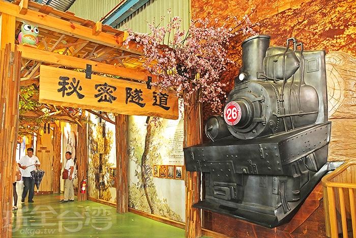 通往館內的「秘密隧道」旁有個載著木材的火車頭裝置藝術造景。/玩全台灣旅遊網特約記者阿辰攝