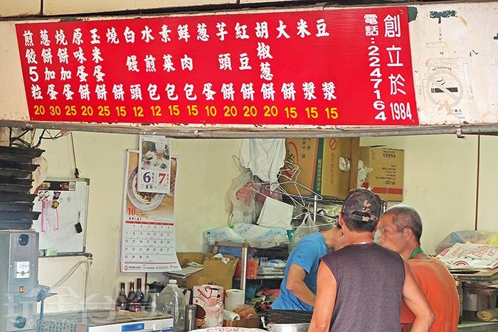 這裡有賣煎餃、燒餅、蔥餅、鮮肉包、水煎包、紅豆餅...等等,以傳統中式早餐為主/玩全台灣旅遊網特約記者阿辰攝