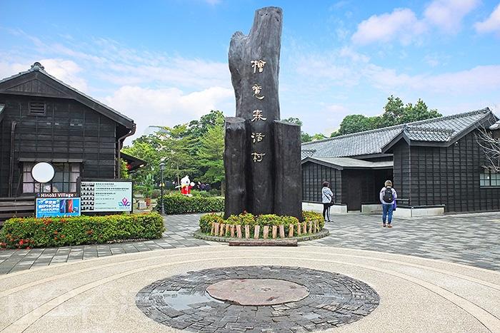 佔地面積廣闊的「檜意森活村」擁有非常多的日式老建築群,是嘉義旅遊第一選擇。/玩全台灣旅遊網特約記者阿辰攝