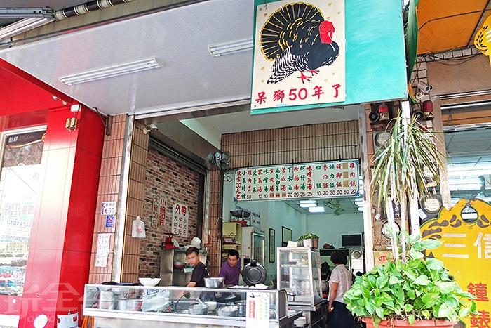 「呆獅雞肉飯」在饕客口中始終獲得極高的評價,不想踩地雷一定要來這裡吃。/玩全台灣旅遊網特約記者阿辰攝