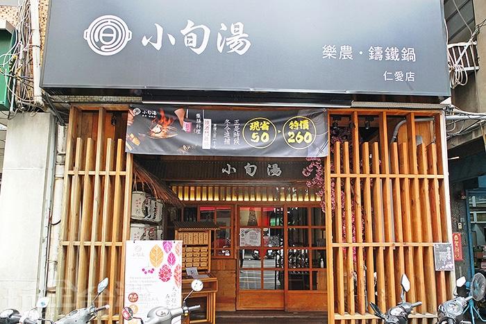 從店面外觀到裡頭裝潢風格多採木質元素,一致性的簡約格調,營造日本和風氣氛。/玩全台灣旅遊網特約記者阿辰攝