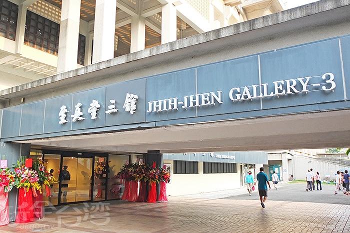 有許多室內空間展館,提供各種藝文類型的展演與展覽活動。/玩全台灣旅遊網特約記者阿辰攝