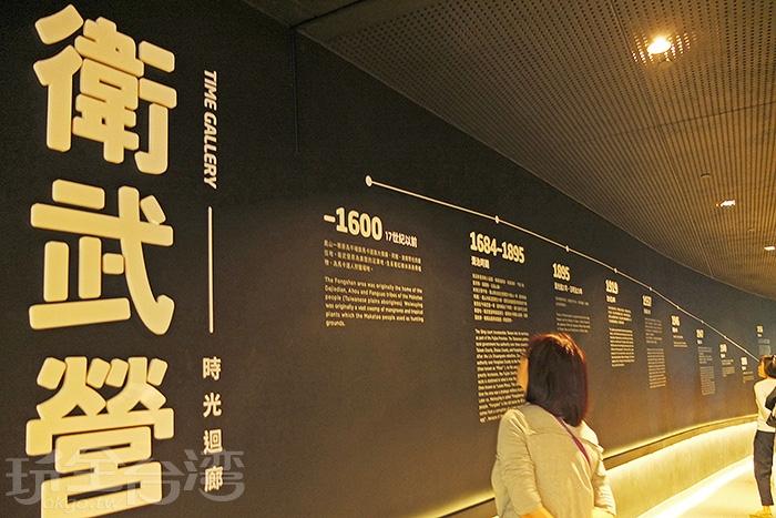 來到這裡建議一定要到「時光迴廊」看一看,了解地方歷史沿革。/玩全台灣旅遊網特約記者阿辰攝