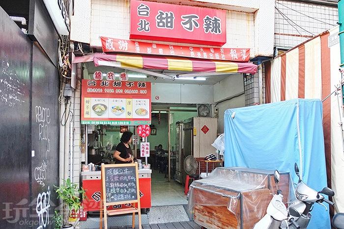 小攤子在商家攤位林立的原宿玉竹商圈顯得不太起眼,卻相當具知名度。/玩全台灣旅遊網特約記者阿辰攝