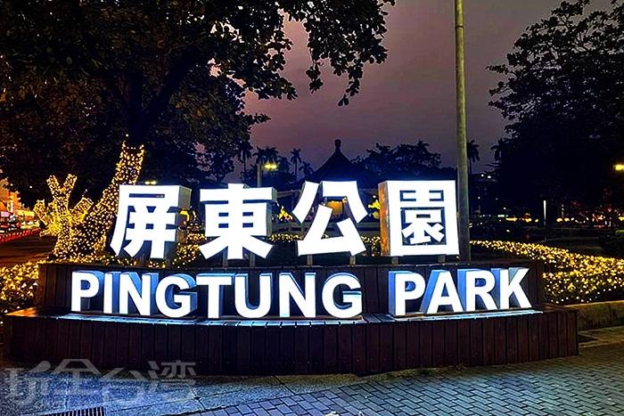 「2019屏東聖誕節」已在屏東公園盛大展開。/玩全台灣旅遊網特約記者隱月攝