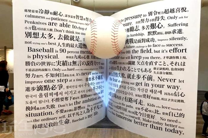 這裡簡直是棒球文化的大寶庫。/玩全台灣旅遊網特約記者隱月攝