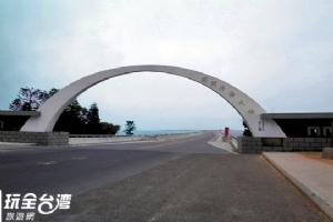 澎湖免費自行車領騎~低碳環保遊澎湖