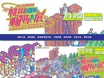 桃園國際動漫大展 7月4至12日免費入場!
