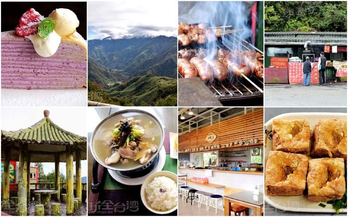 【尖石一日遊】超美的遠眺美景之只許忘憂不許你忘了這些必嚐美食!