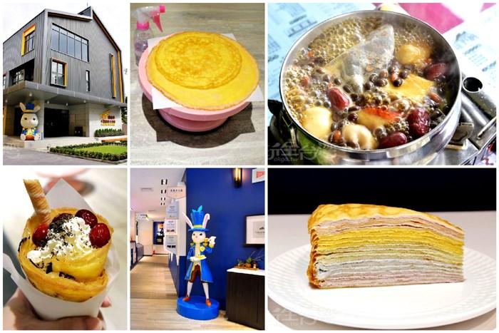 【雲林一日遊】超可愛的蛋糕大使館!!還能創造專屬的聖火杯!!快跟著我們一起來當螞蟻囉~!