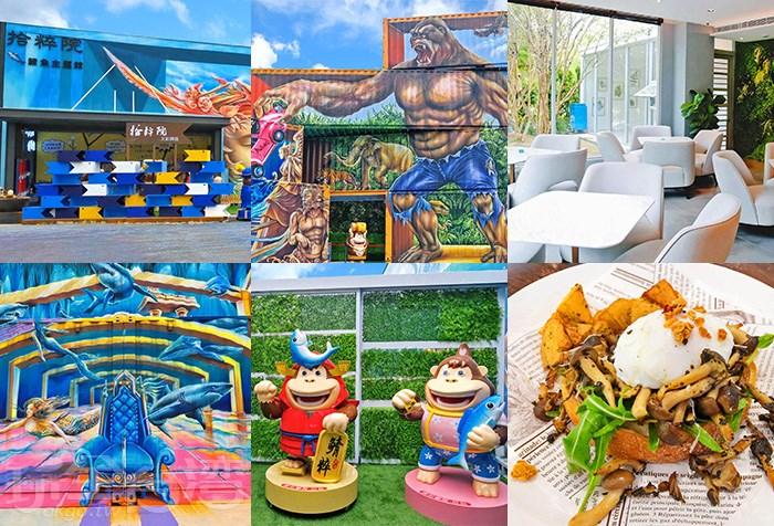 【嘉義大林】拾粹院文創藝術園區x鯖魚主題館!來找最大的3D彩繪貨櫃 & 大埔美也有水龍院與超美咖啡廳!!