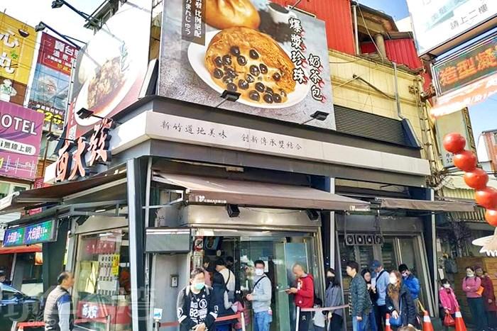 【新竹美食專輯】新竹必吃的美食全在這裡啦~!