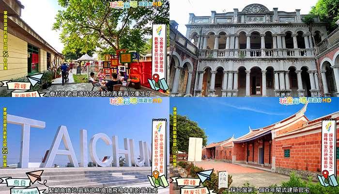 【台中小旅行】午後散策的四大景點‧不僅有吃有玩更有意想不到的古厝市集!!
