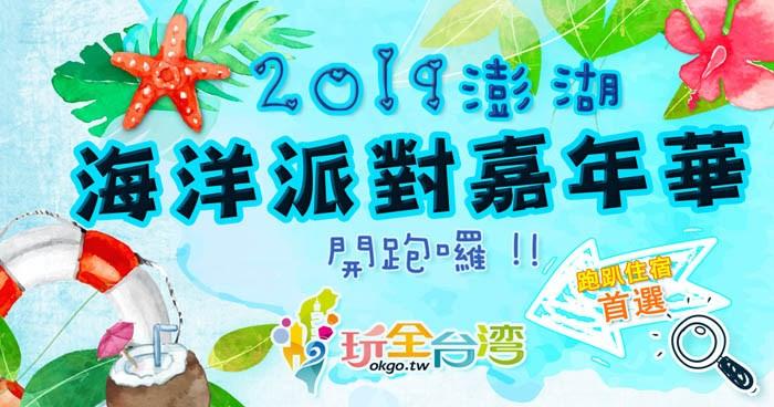 【暑假必遊x熱浪來襲】2019澎湖海洋派對嘉年華開跑囉!!