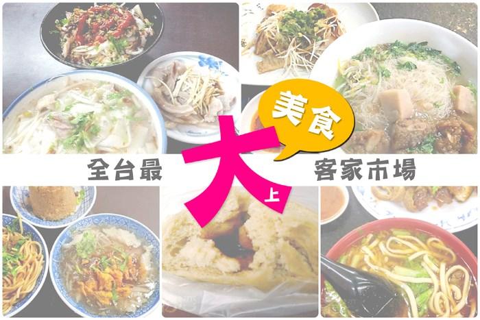 《全台灣最大客家傳統市集從早吃到晚之必吃美食懶人包攻略(上)》