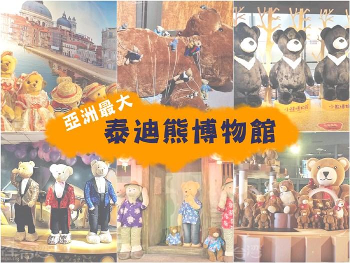 滿滿的滿滿的熊熊來囉~~!!亞洲最大的熊熊博物館就在這裡啦!!!
