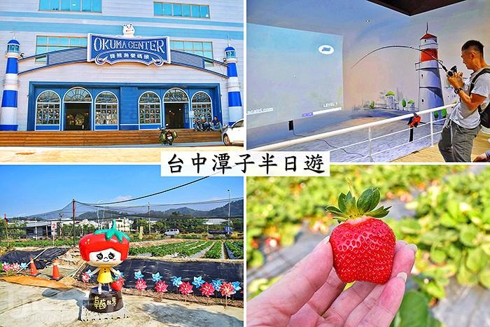 【台中潭子半日遊】 採草莓、吃草莓、喝草莓V.S.釣魚、懂魚、做魚拓!!