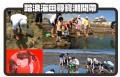 東海休閒漁業一日遊