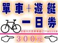 單車+遊艇 一日劵