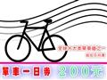 C1  日月潭腳踏車 一日劵 騎到爽 (點圖進入內容 )