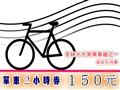 日月潭腳踏車 二小時