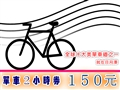 C2  日月潭腳踏車 二小時 (點圖進入內容 )
