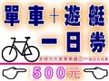 C3   單車+遊艇 一日劵(點圖進入內容 )