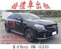 台東禮車出租- 賓士Mercedes-AMG GLE43 Coupe