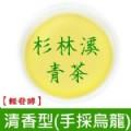 【三棧坪-山韻】極品杉林溪清香型烏龍 (裸包150公克X2包)