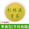 【三棧坪-冷韻】頂級杉林溪果香型烏龍 (裸包150公克X2包)