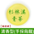 【三棧坪-松韻】杉林溪清香型烏龍 (裸包150公克X2包)
