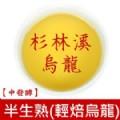 【太極烏龍】杉林溪(半生熟)輕焙烏龍 (裸包150公克X2包)