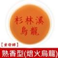 【太極烏龍】杉林溪焙火烏龍(熟香型) (裸包150公克X2包)