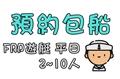 B1.FRP遊艇-平日(2~10人)
