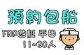B1.FRP遊艇-平日(11~20人)