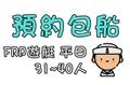 B1.FRP遊艇-平日(31~40人)
