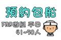 B1.FRP遊艇-平日(41~50人)