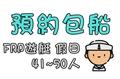 B1.FRP遊艇-假日(41~50人)