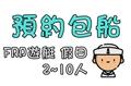 B1.FRP遊艇-假日(2~10人)