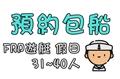 B1.FRP遊艇-假日(31~40人)