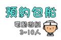 B2.電動遊艇(2~10人)